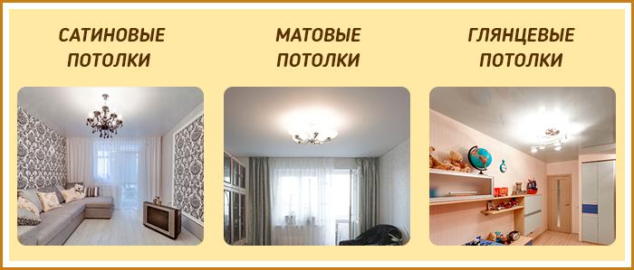 Натяжные потолки плюсы и минусы отзывы фото