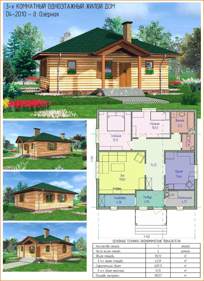 Проектирования одноэтажных домов эконом класса с верандами