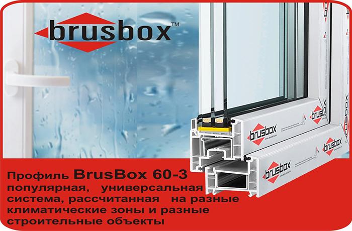 О профиле BrusBox