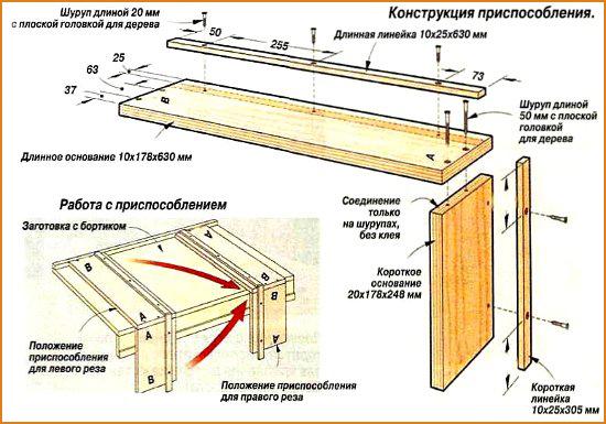 Изготовление настольного инструмента